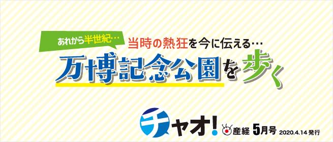 産経新聞開発