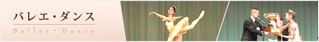 バレエ・ダンス